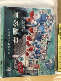 经典童话立体剧场书 白雪公主 3D场景 未来出版社 中文16开绘本