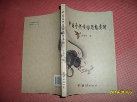 中国古代治国思想要略