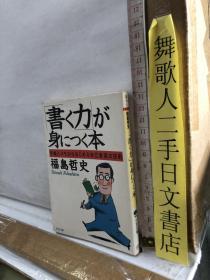 书く力が身につく本 福岛哲史 PHP文库