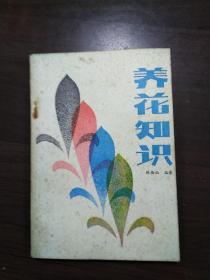 养花知识(顾梅仙编著)