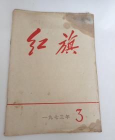 红旗          1973年3期