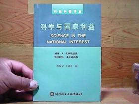 科学与国家利益