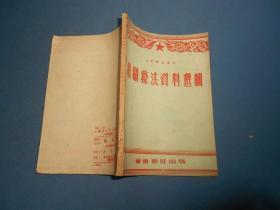 组织疗法资料选辑-51年初版