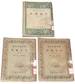 館藏民國老版圖書:《文字蒙求》上、下2冊全(中華書局民國二十五年1936年再版)、《字體明辨》(中華書局民國三十六年1947年初版1印),3本合售.。