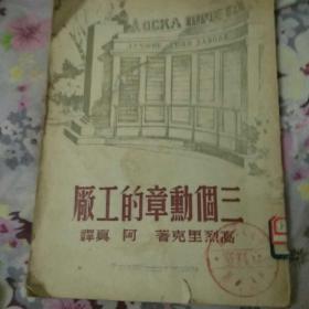 馆藏书,三个勋章的工厂,50年一版一印,竖版繁体,印数少