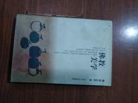 佛教美学 签赠本