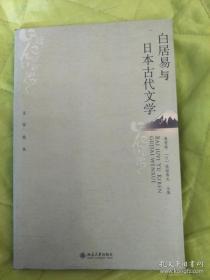 【正版】文学论丛:白居易与日本古代文学