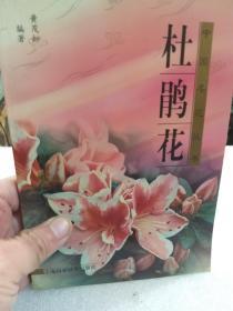 中国名花丛书《杜鹃花》一册