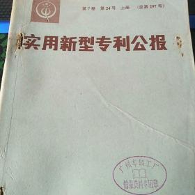 实用新型专利公报   第7卷(第24号)上中下册  总第297号