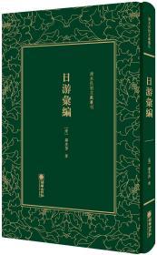 日游汇编---清末民初文献丛刊   朝华出版社
