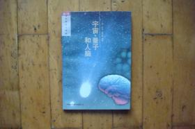宇宙、量子和人脑(科学与人生译丛)