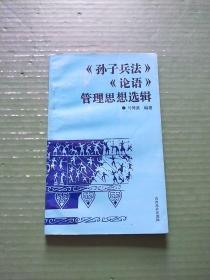 《孙子兵法》《论语》管理思想选辑(自然旧)