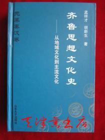 齐鲁思想文化史:从地域文化到主流文化(先秦秦汉卷 精装本)
