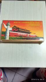 庆祝中华人民共和国成立五十周年1949-1999【民族大团结总公司首日封】  KT08