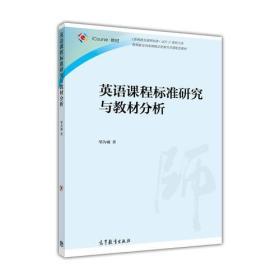 英语课程标准研究与教材分析