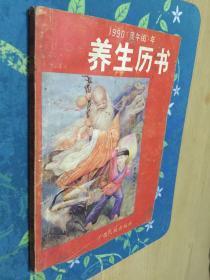 1990年 养生历书