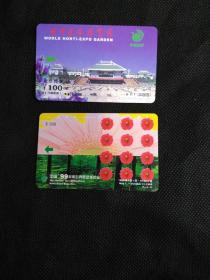 1999年 昆明世界园艺博览会门票卡两种
