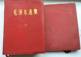 毛泽东选集(一卷本)1964年4月第1版,1967年11月改横排袖珍本,1968年1月北京市第1次印刷,有毛主席像,软精装,1406页
