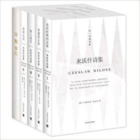 米沃什诗集 (原盒包装 带函套 套装共5册,含精装诗歌笔记本) [New and Collected Poems 1931-2001]