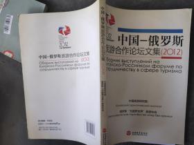 中国-俄罗斯旅游合作论坛文集(2012)