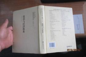 货币与经济体系-民国西学要籍汉译文献.经济学(第三辑)