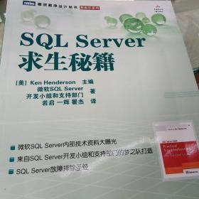 SQL Server求生秘籍
