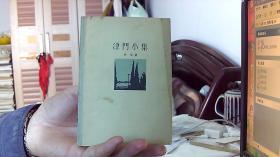 津门小集--孙梨(32开,85品)/租屋东--架东2横-146