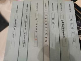 绝版古琴书籍:《琴学丛刊》(全套7函15册)(见细目)