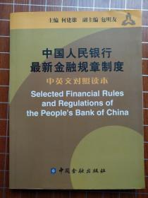 中国人民银行最新金融规章制度(中英文对照读本)
