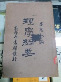 理学纲要(民国二十年三月初版)