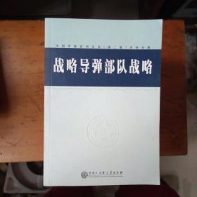 中国军事百科全书(第二版)学科分册;战略导弹部队战略