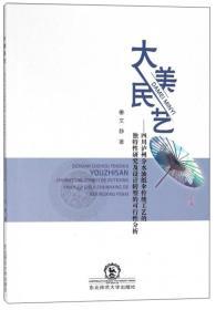 大美民艺:四川泸州分水油纸伞传统工艺的独特性研究及设计转型的可行性分析