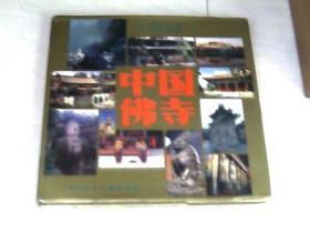 中国佛寺【12开精装   1991年一版一印】