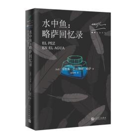 略萨作品系列:水中鱼:略萨回忆录(2018年新版)