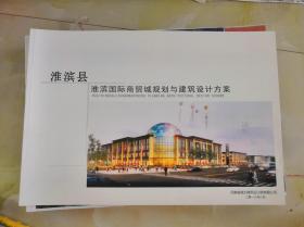 淮滨县淮滨国际商贸城规划与建筑设计方案