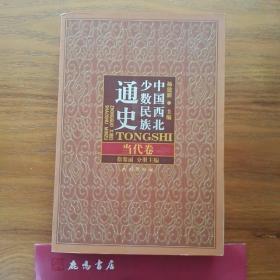 中国西北少数民族通史:当代卷