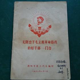 无限忠于毛主席革命路线的好干部-门合 68年文革忠字本极为罕见。