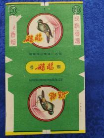 1976年 国营徐州卷烟厂鹦鹉牌烟标一枚,品好。网络未见同样标样。