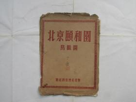 北京颐和园(鸟瞰图)54年