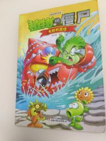 植物大战僵尸--大战机器怪(极品爆笑漫画)本店所有图书,全网最低价