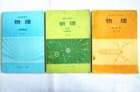80年代老课本:老版高中物理课本 高级中学课本 物理(甲种本)全套3本【 人教版 1983年~1985年 未翻阅】