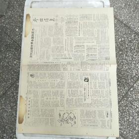 参考消息1987.9.26