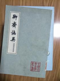 《聊斋志异》(会校会注会评本)(三)