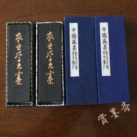 农业学大寨文革期出口日本徽墨老胡开文超漆烟2两2锭镶珠墨锭N209