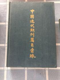 中国近代期刊篇目汇录(精装第一卷)