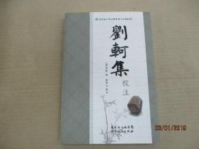 广东省立中山图书馆百年馆庆书系:刘柯集校注(繁体版)