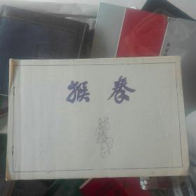 猴拳;拳谱二十六式,一册全,早期铅印本