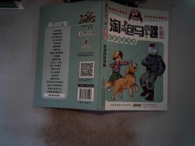 淘气包马小跳:忠诚的流浪狗(漫画升级版) 有水迹