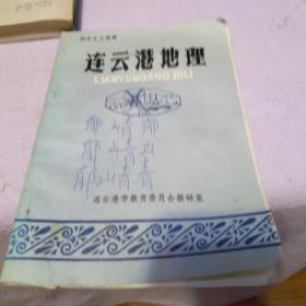 连云港地理,乡土教材