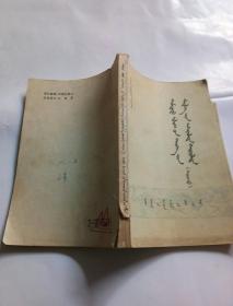 蒙文版:中国历史知识问答(下册)
